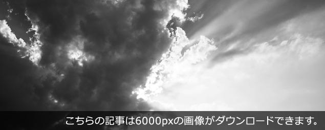 こちらの記事は6000pxの画像がダウンロードできます。